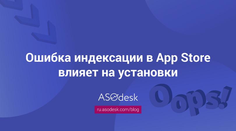 bug on app store