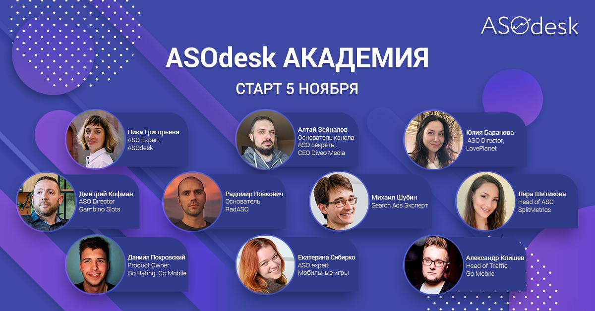 ASOdesk Academy
