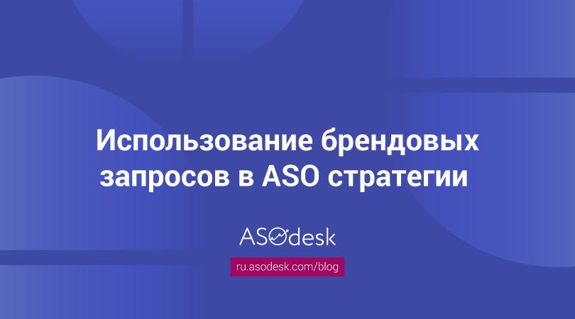 Branded keywords ASO strategy