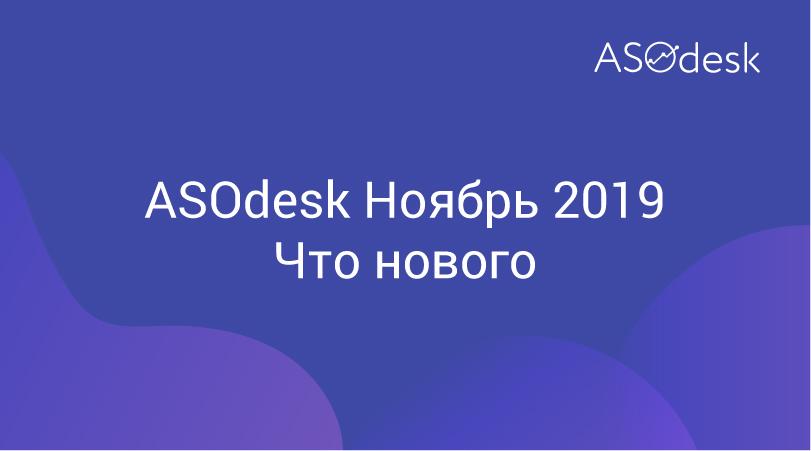 ASO tools update