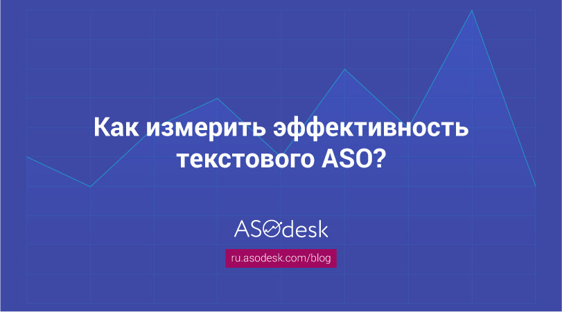 Анализ поискового трафика, ASO