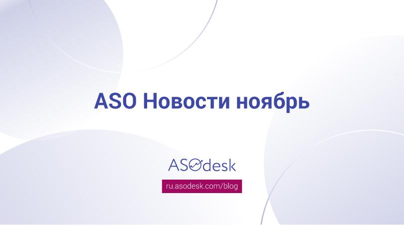 ASOdesk ASO новости ноябрь