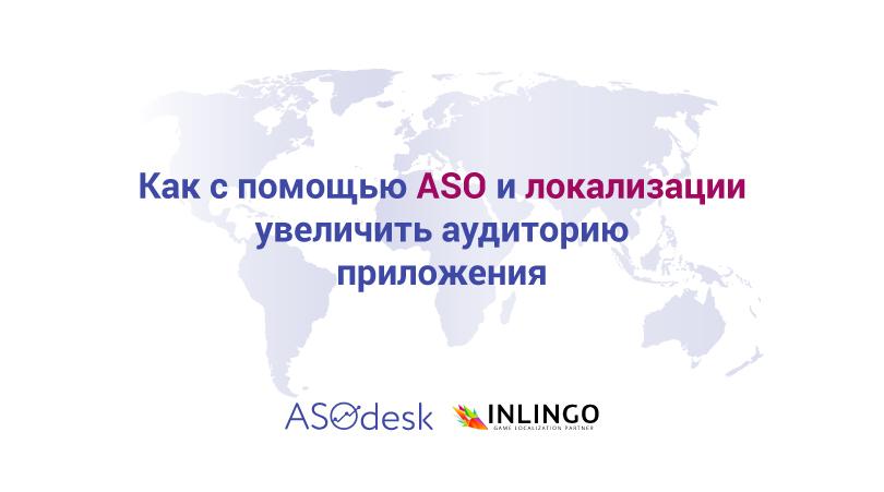 ASO localization