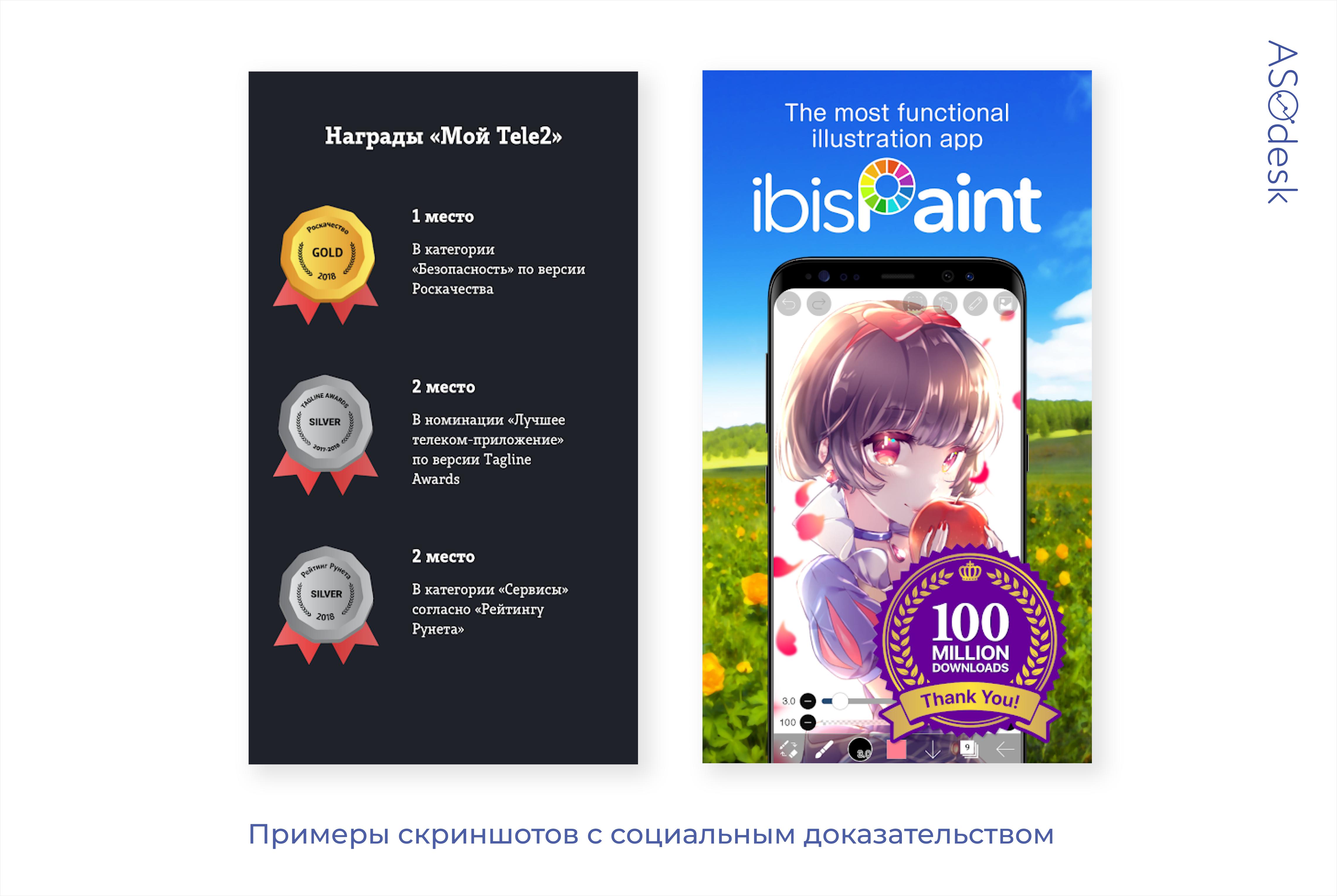 Скриншоты приложений с социальным доказательством: наградами и количеством пользователей