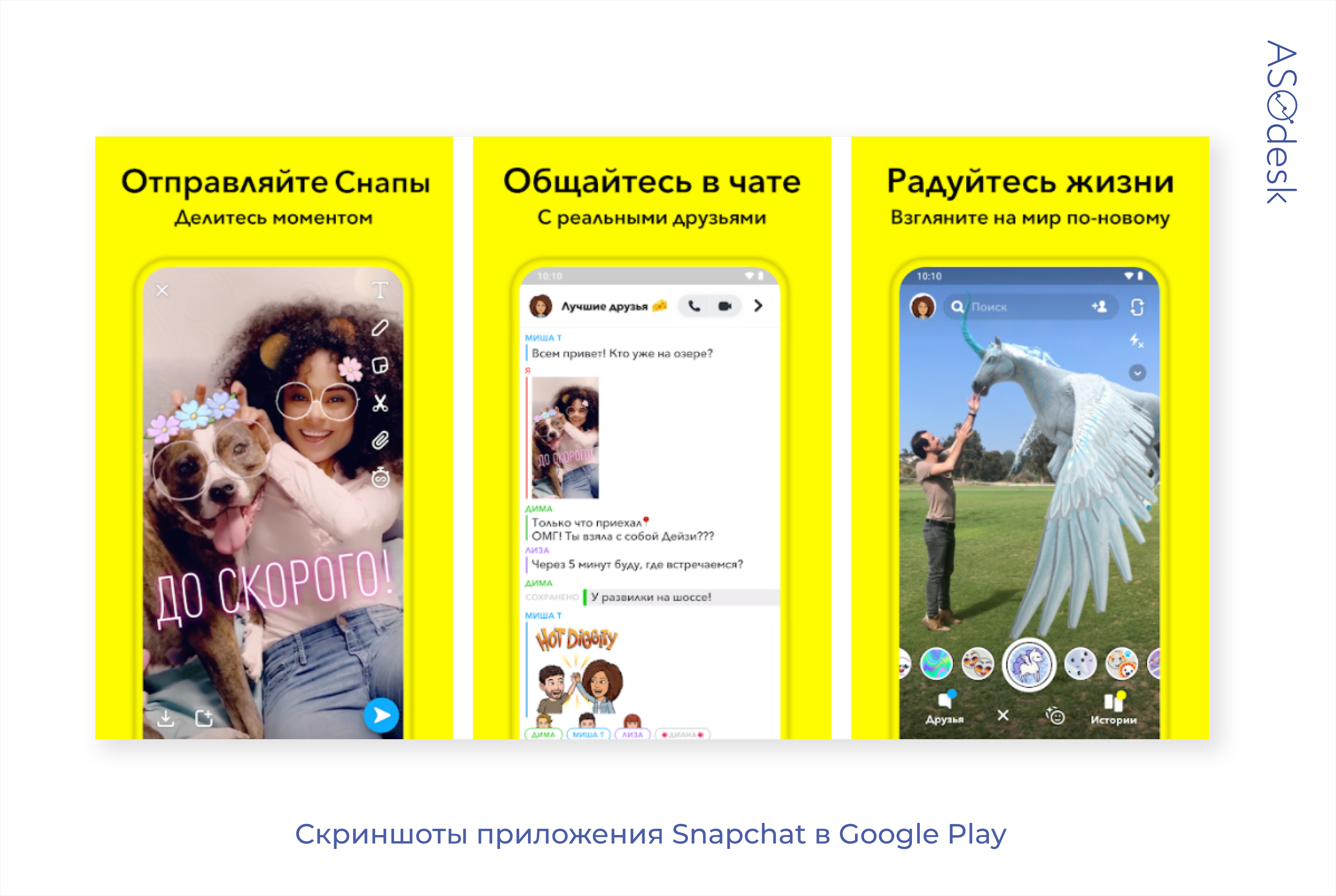 Скриншоты со страницы приложения Snapchat в Google Play