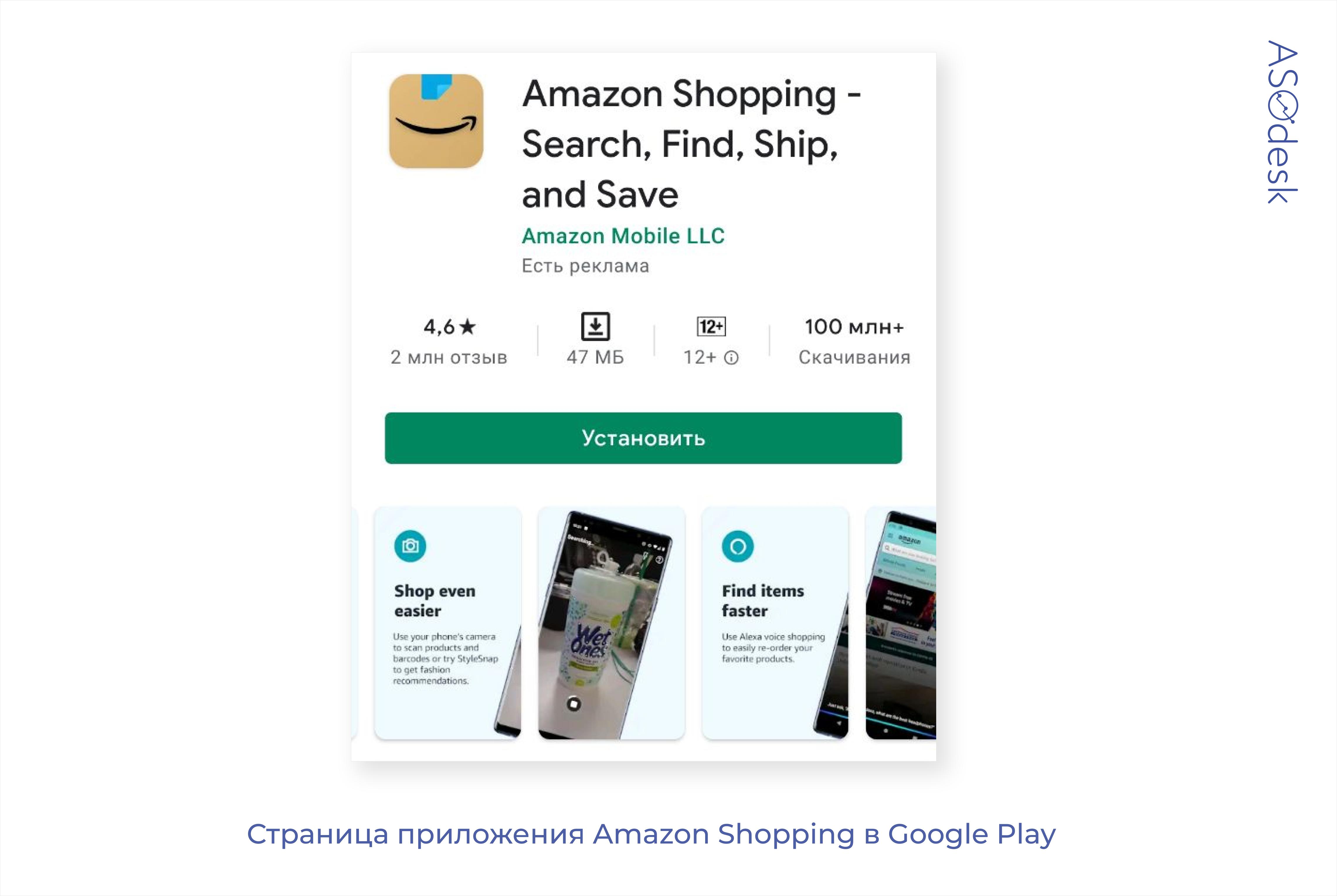 На скриншотах приложения Amazon в Google Play используется текст небольшого размера