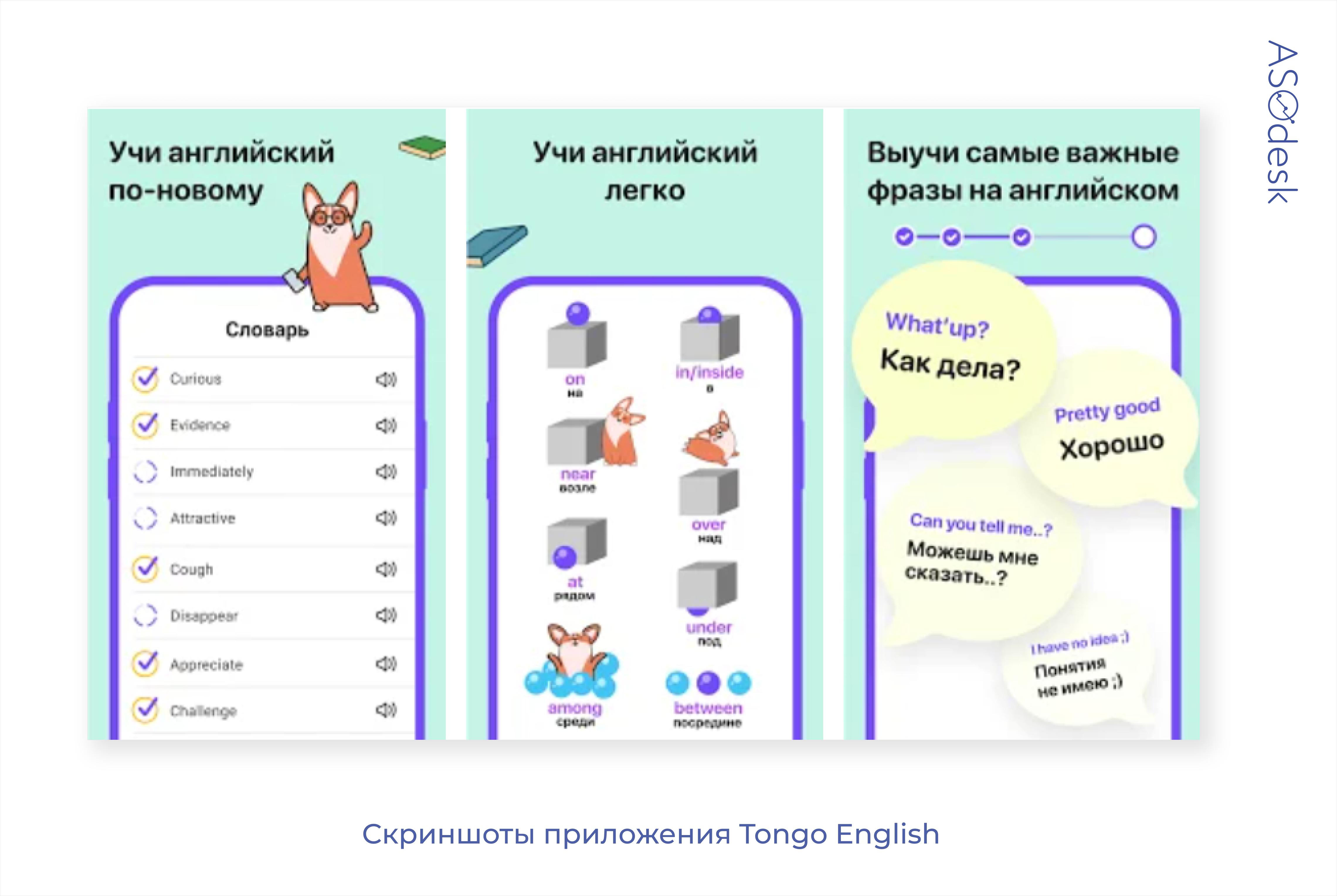 Поисковые запросы на скриншотах приложения Tongo English в Google Play
