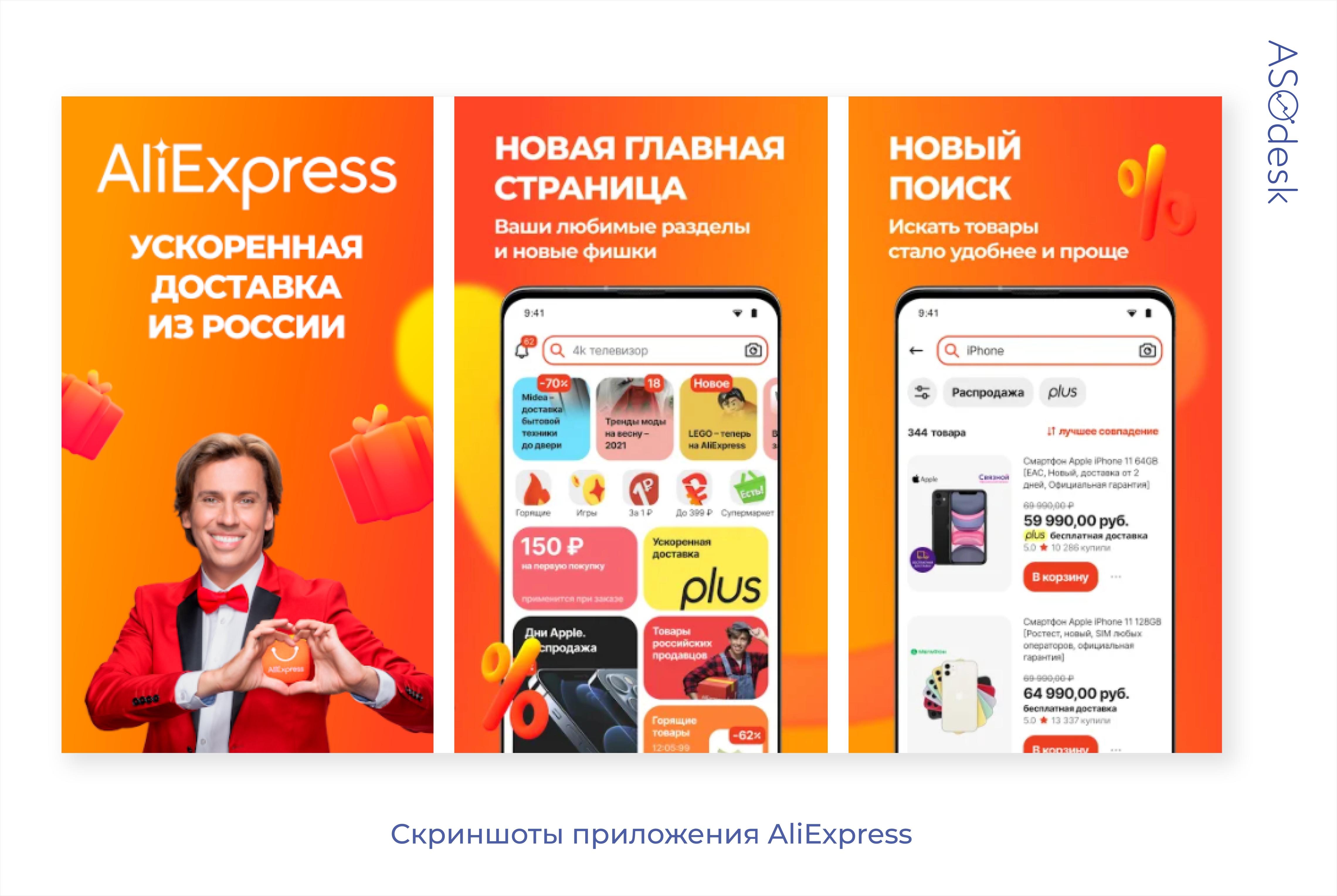 AliExpress рассказывает об обновлении приложения на своих скриншотах