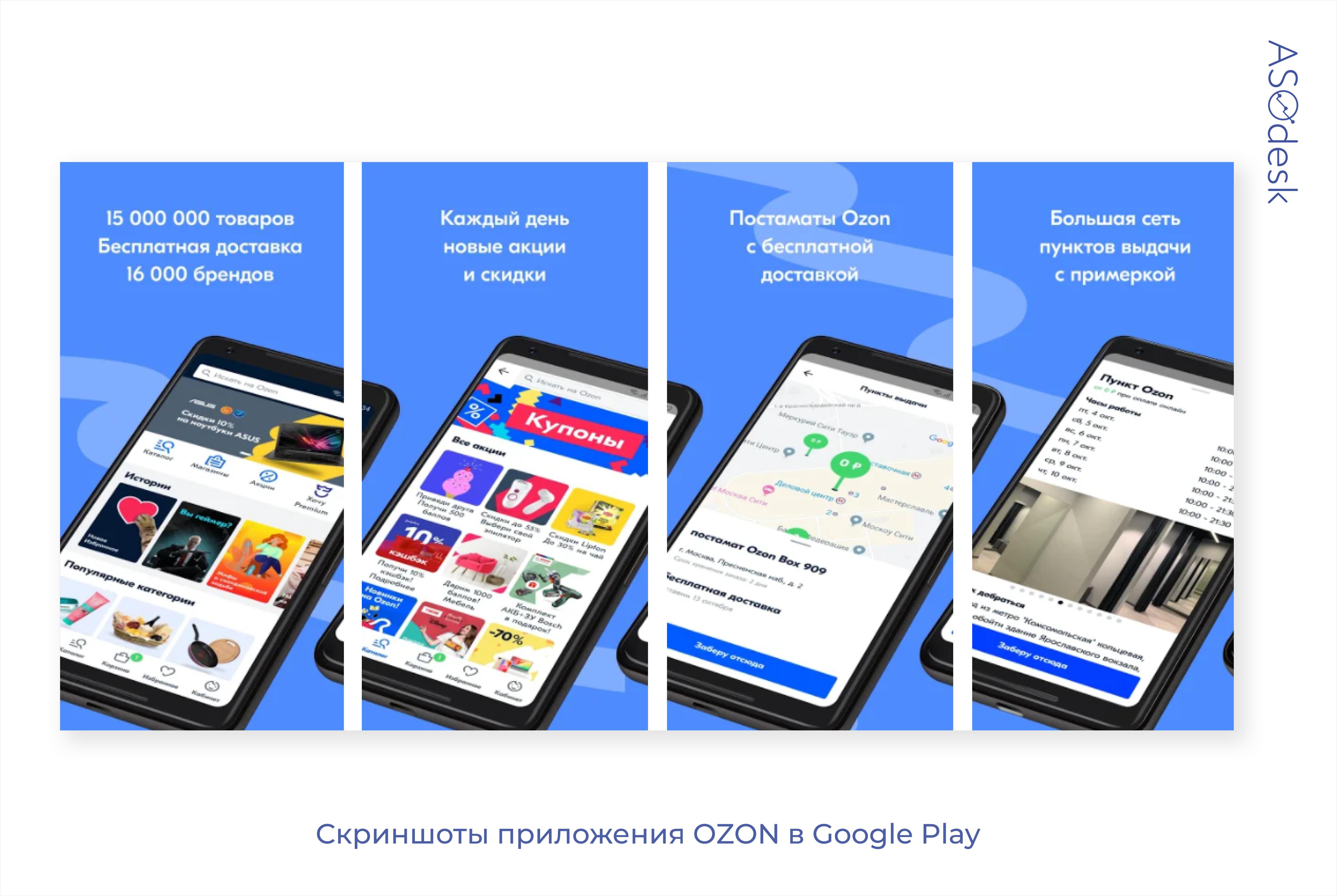 Ozon использовал белые надписи на скриншотах своего приложения в Google Play