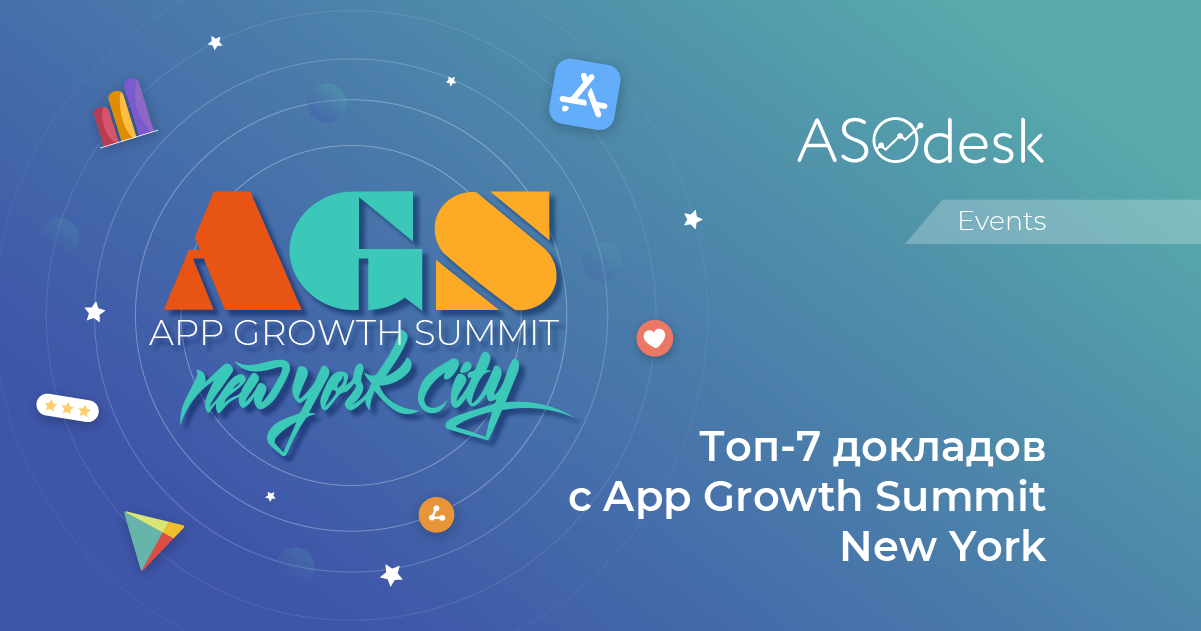 Топ-7 докладов с конференции App Growth Summit New York 2021