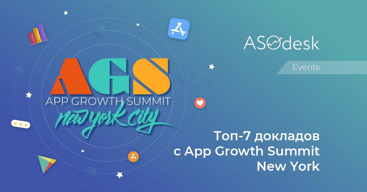 Топ-7 докладов с конференции App Growth Summit New York 2021
