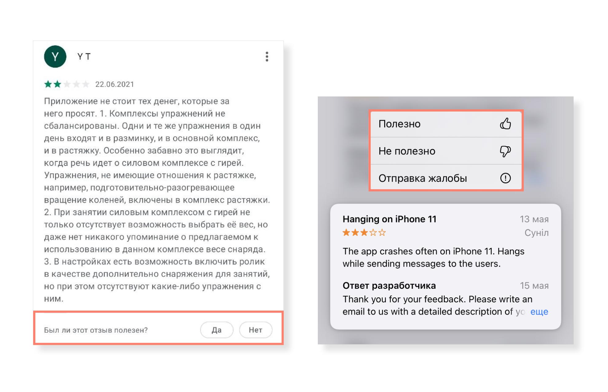 Функция «было полезно» в Google Play (слева) и App Store (справа)