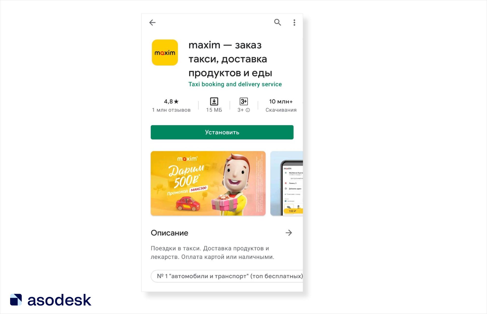На первом скриншоте в Google Play приложение Maxim рассказывает об акции