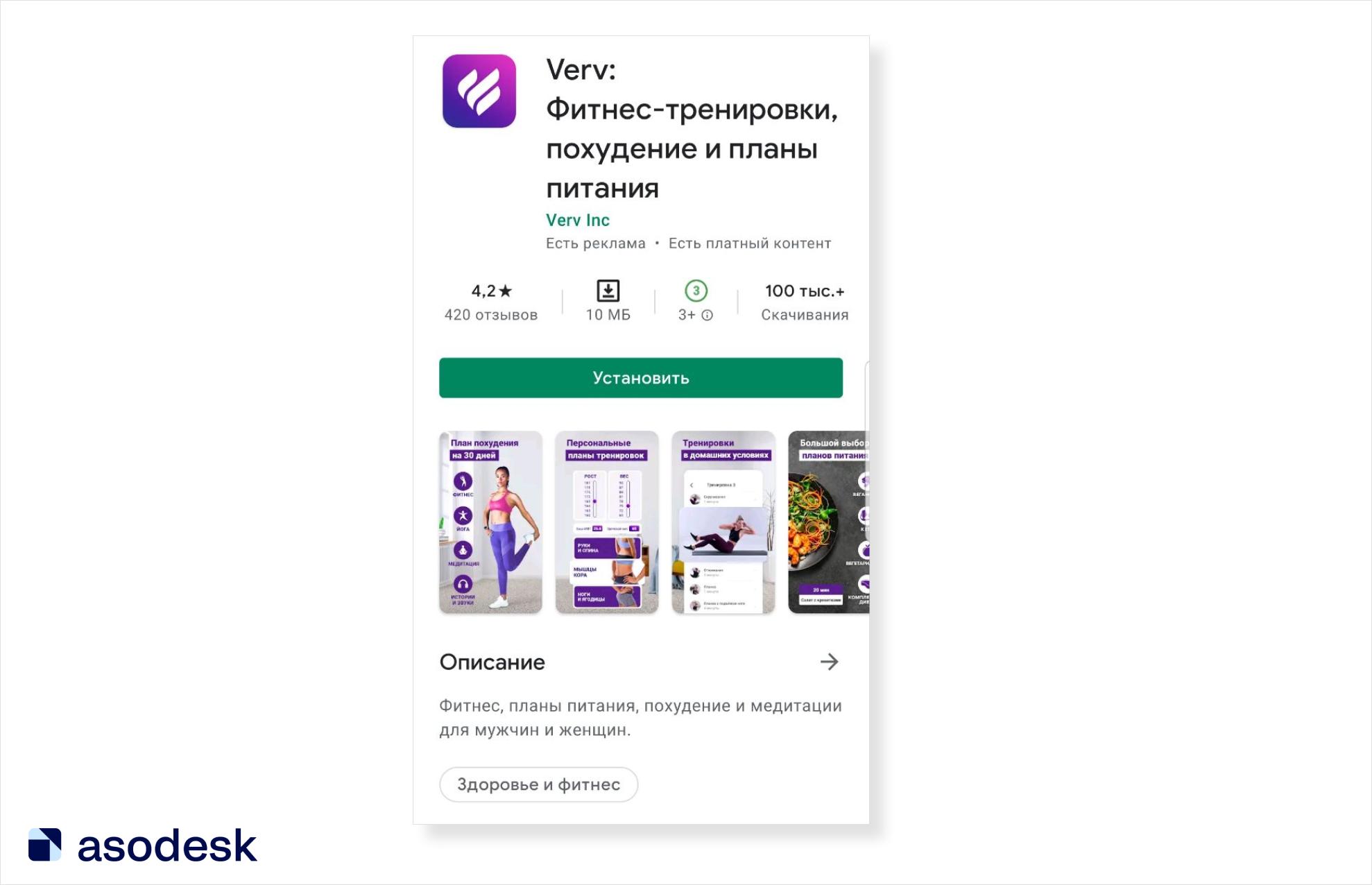 Сочетание запросов в названии приложения и на скриншотах приложения Verv