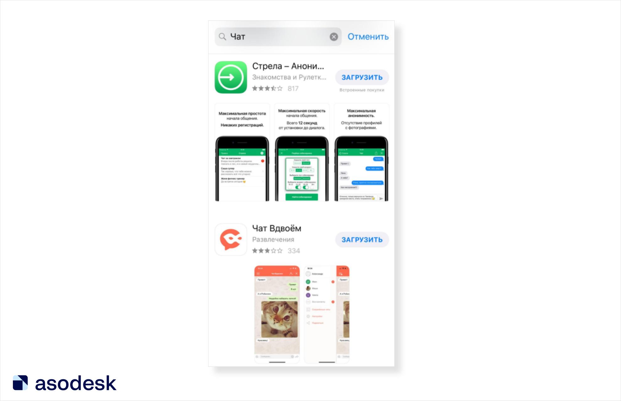 Ключевые слова в Title приложения «Стрела» обрезаются в видимой зоне поиска App Store