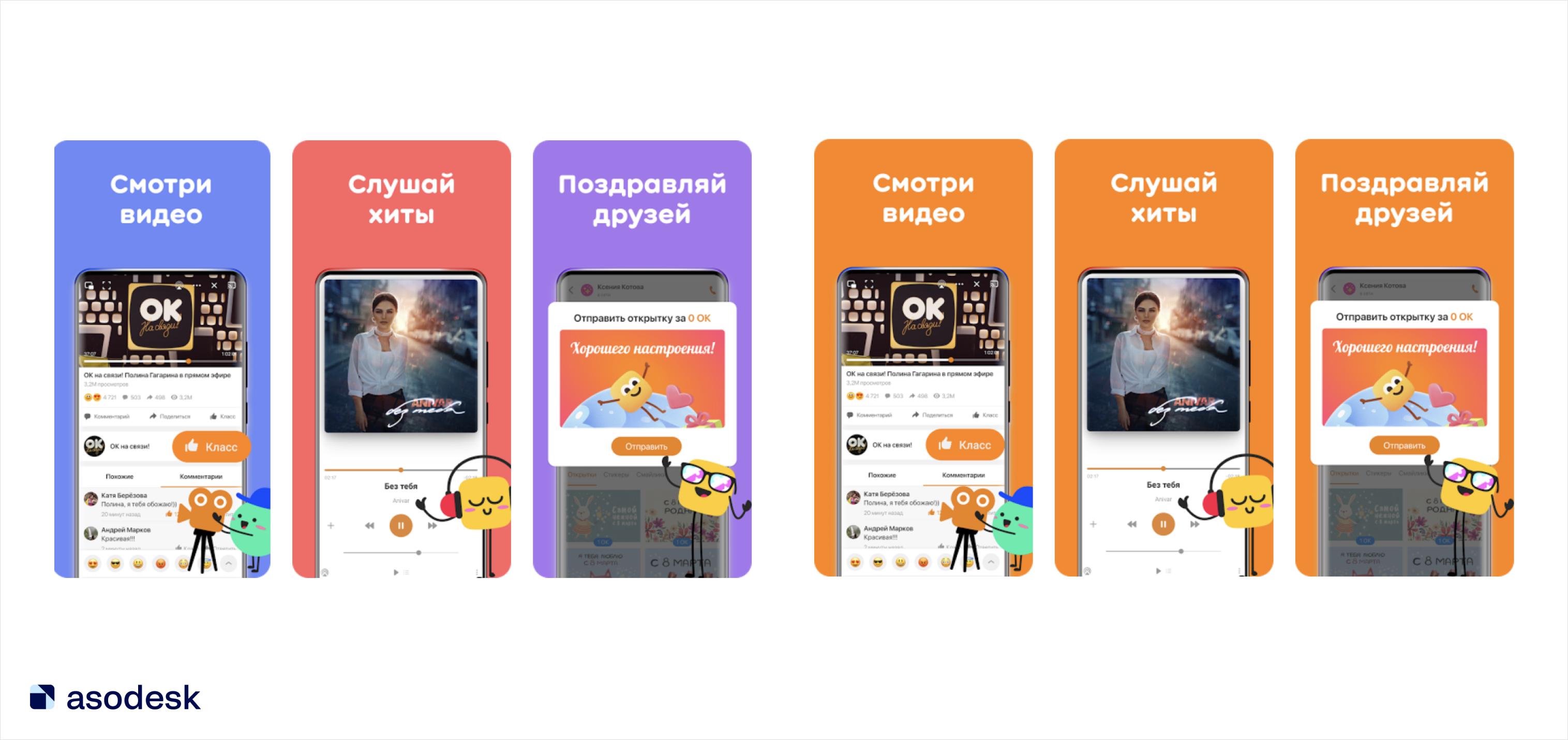 Изменение скриншотов для страницы приложения «Одноклассники»