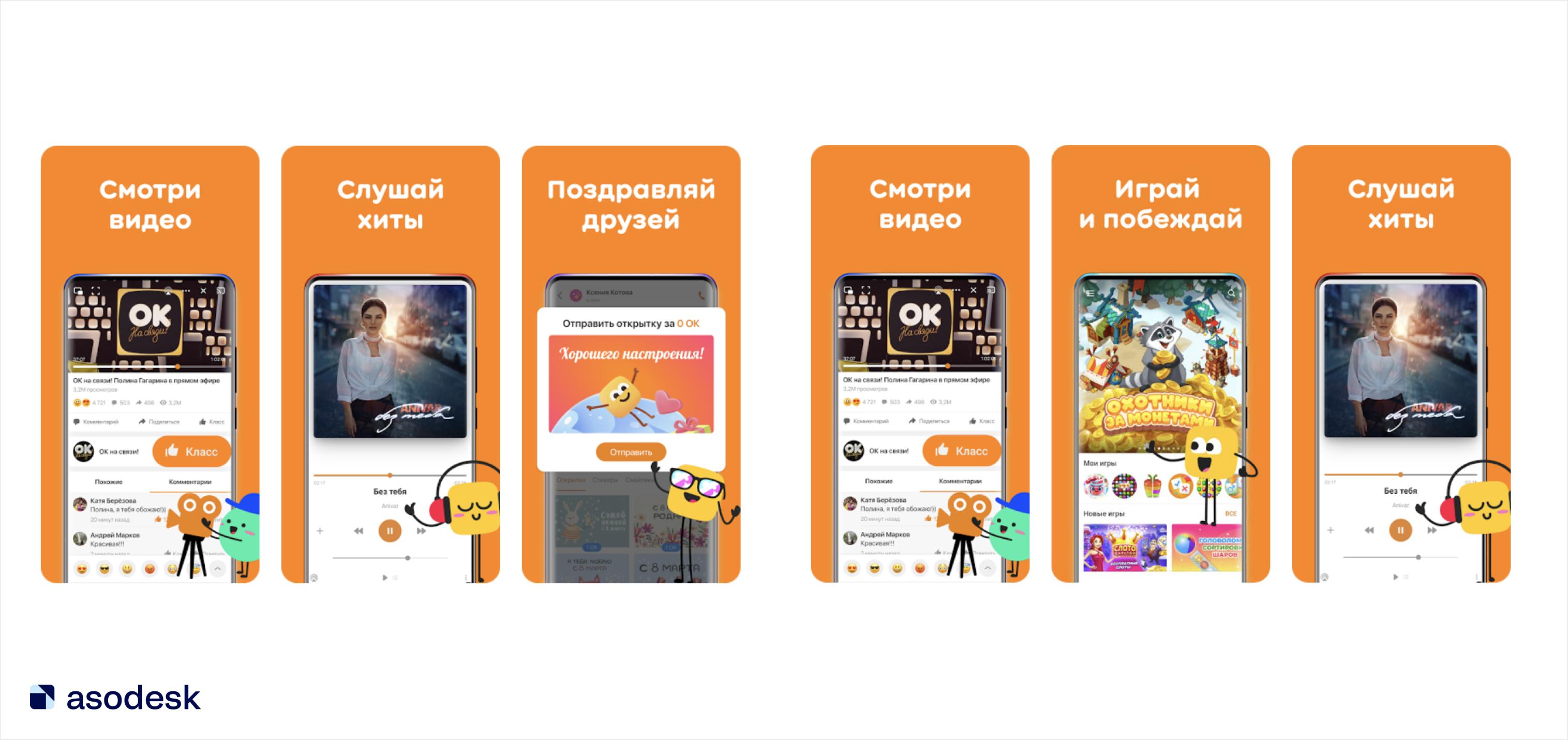 Изменение скриншотов брендового приложения «Одноклассники»