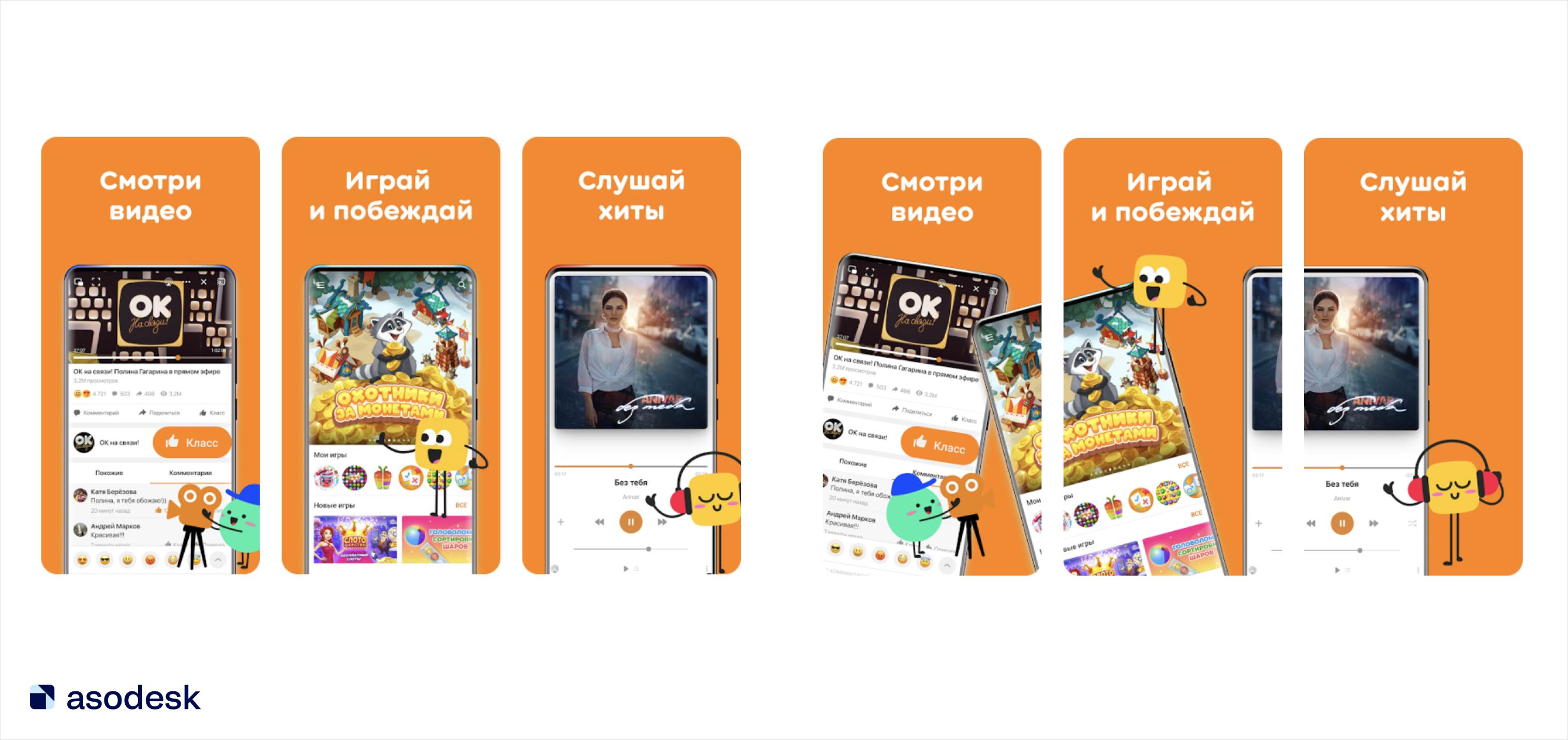 A/B-тестирование скриншотов приложения «Одноклассники»