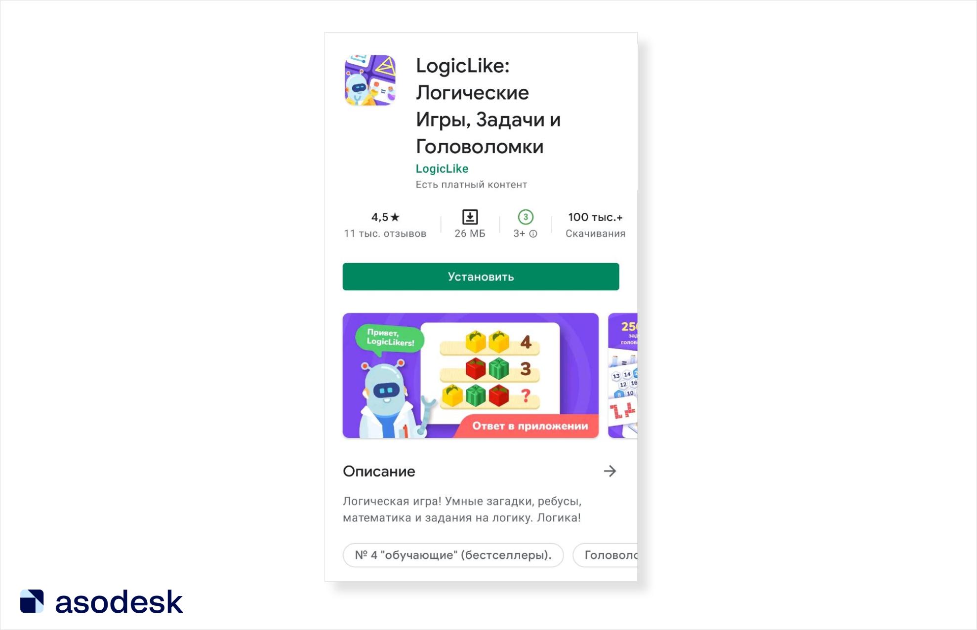 Страница приложения LogicLike в Google Play