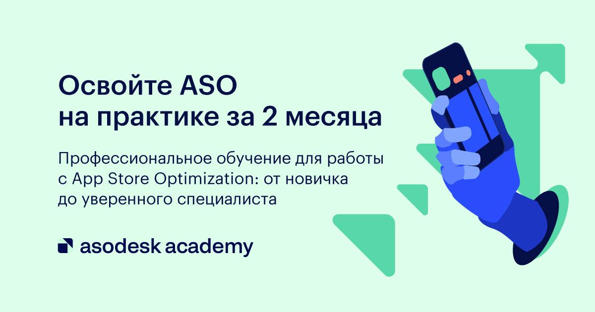 Курс Asodesk Academy поможет получить все нужные знания по ASO за 2 месяца