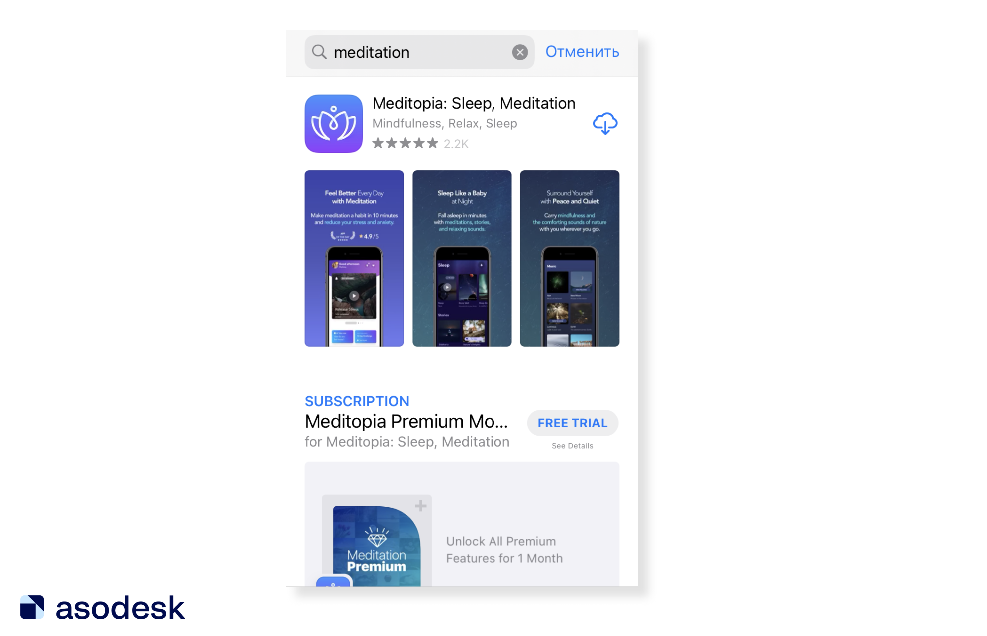 Использование функции внутренних покупок в App Store позволяет занять больше места в поисковой выдаче